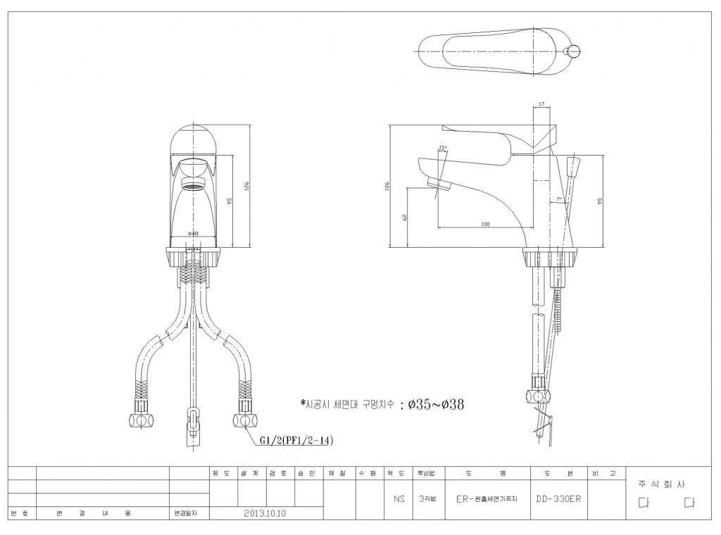 Vòi chậu lavabo Hàn Quốc DaDa DD-330ER - Bản vẽ kỹ thuật