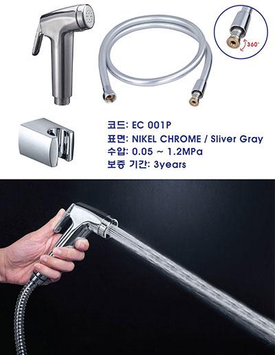Vòi xịt vệ sinh EcoBath EC-001P