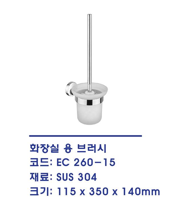 Chải cọ bồn cầu Ecobath EC-260-15