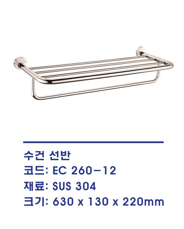 Vắt khăn giàn EcoBath EC-260-12