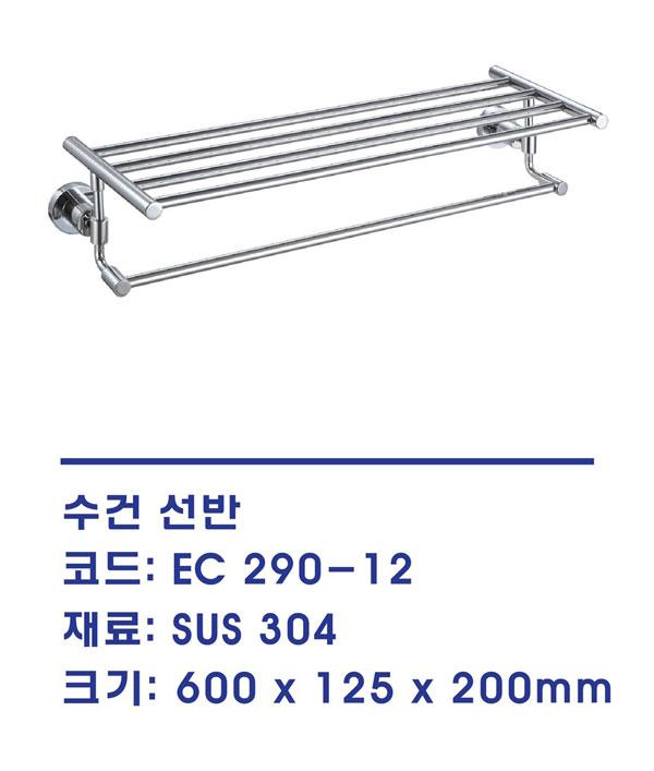 Vắt khăn giàn EcoBath EC-290-12