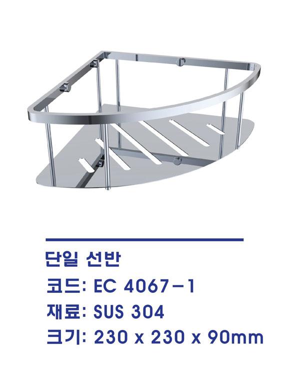 Kệ góc 1 tầng nan nhỏ Ecobath EC-4067-1