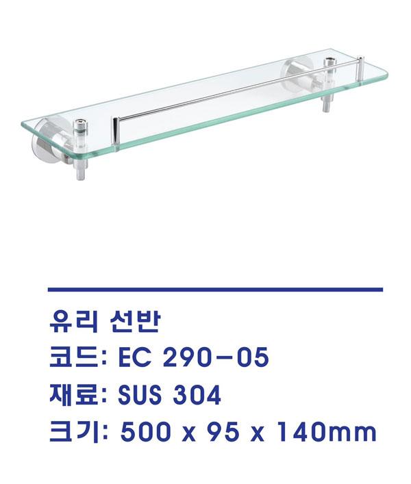 Kệ kính EcoBath EC-290-05