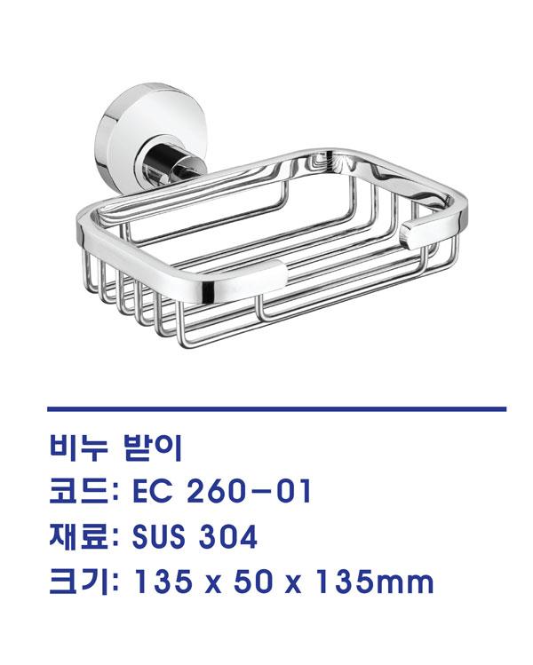 Khay xà phòng EcoBath EC-260-01