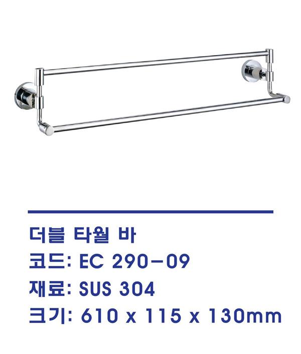 Vắt khăn đôi EcoBath EC-290-09