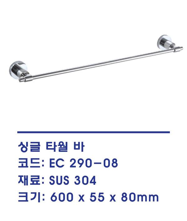 Vắt khăn đơn EcoBath EC-290-08